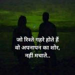 Love Shaayari Whatsapp DP Free Photo