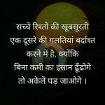 Love Shaayari Whatsapp DP Imgaes Wallpaper