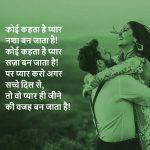 Love Shaayari Whatsapp DP Photo Hd Free