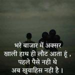 Love Shaayari Whatsapp DP Pics