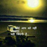 Love Shaayari Whatsapp DP Pics Free