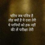 Love Shaayari Whatsapp DP Pictures