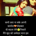 Love Shaayari Whatsapp DP Pictures Free