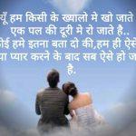 Love Shaayari Whatsapp DP Wallpaper Hd