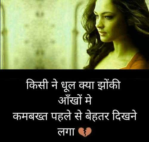 845+ {Latest } Bewafa Shayari Images HD Download For Girlfriend