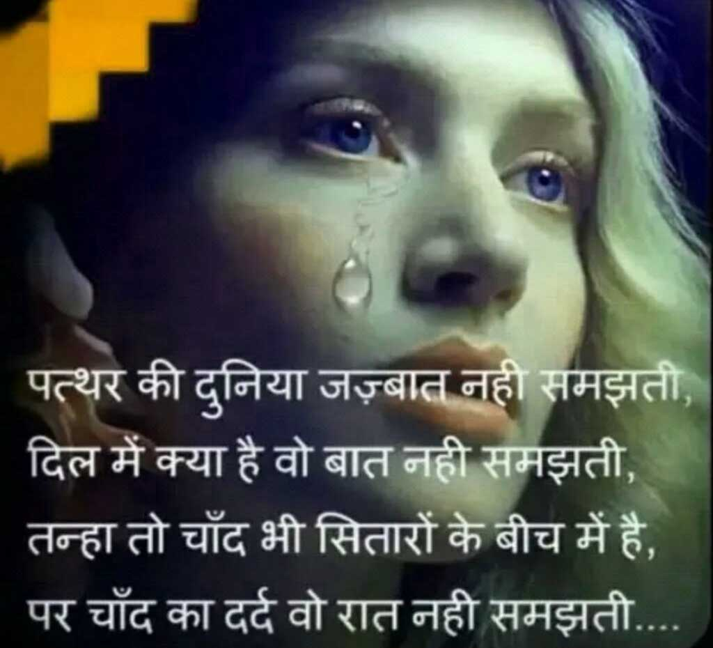 New Crying Whatsapp DP Images Pics