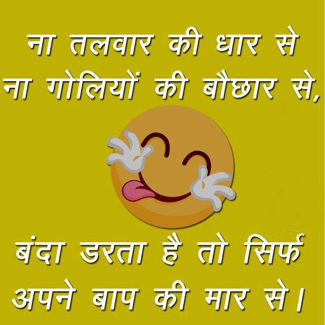 New Free HD Hindi funny Shayari Images