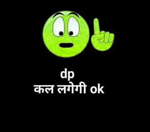 New Funny Whatsapp DP Wallapper