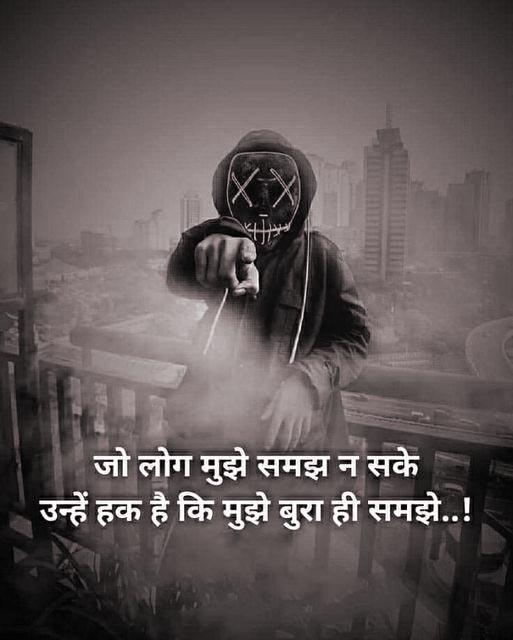 New HD Hindi Attitude Shayari Images