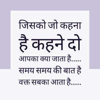 New HD Hindi Inspirational Suvichar Quotes Images