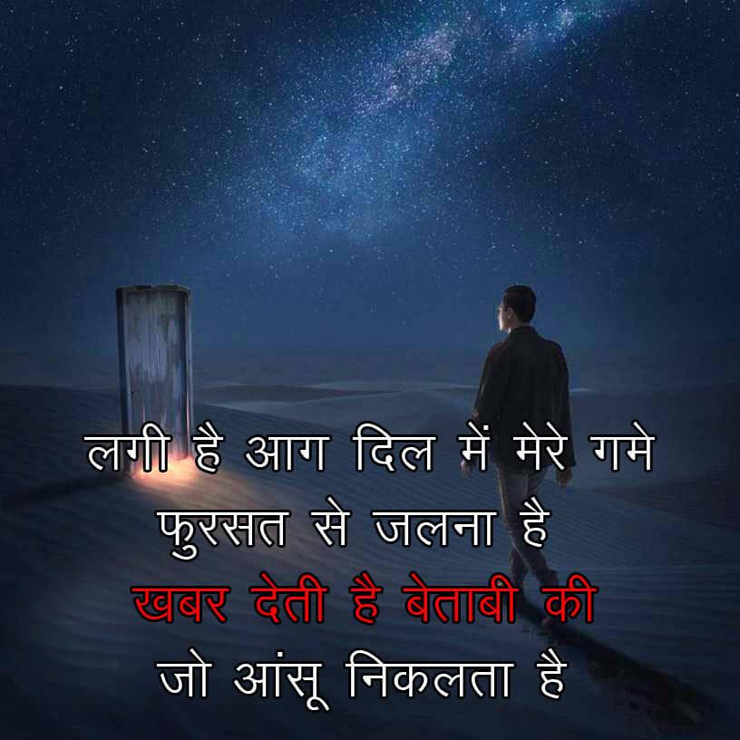 New HD Hindi Shayari Images