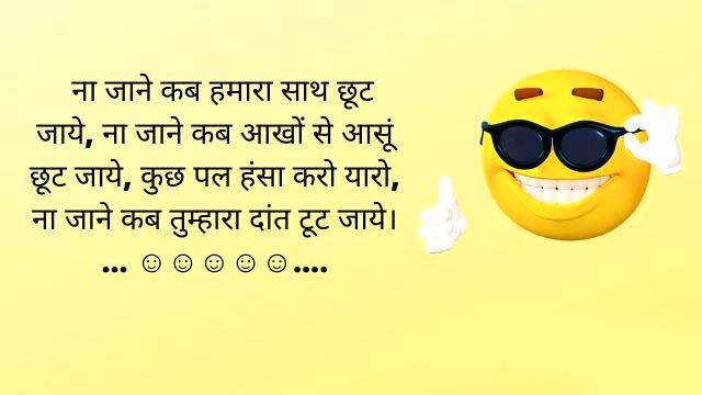 New HD Latest Free Hindi funny Shayari Images