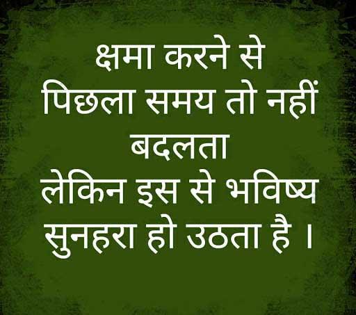 New Hindi Life Quotes Whatsapp DP Download Free Hd
