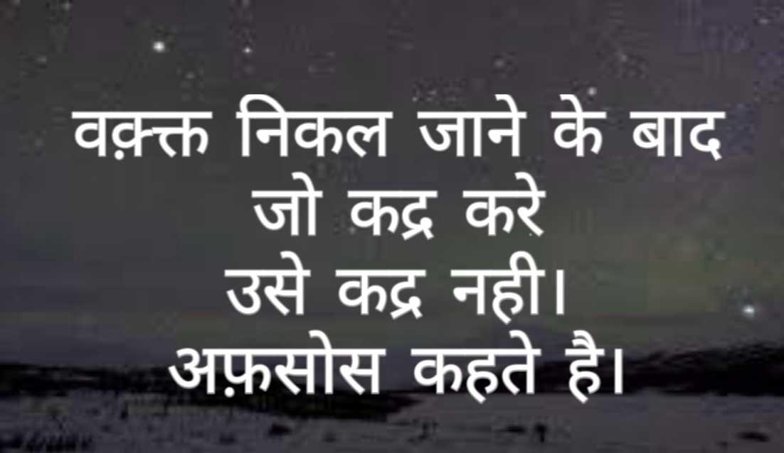 New Hindi Life Quotes Whatsapp DP Download Free