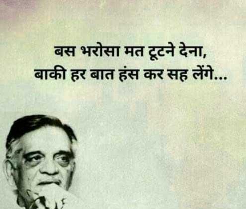 New Hindi Life Quotes Whatsapp DP Download Hd Free