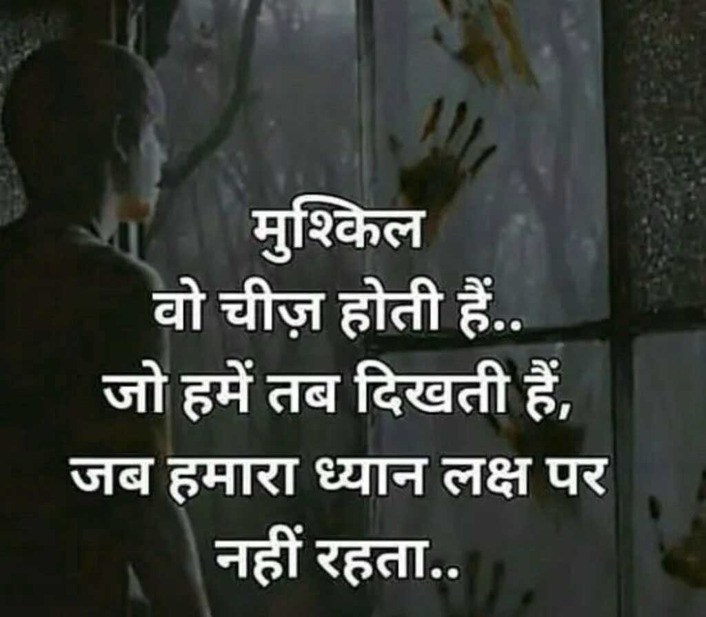 New Hindi Life Quotes Whatsapp DP Download