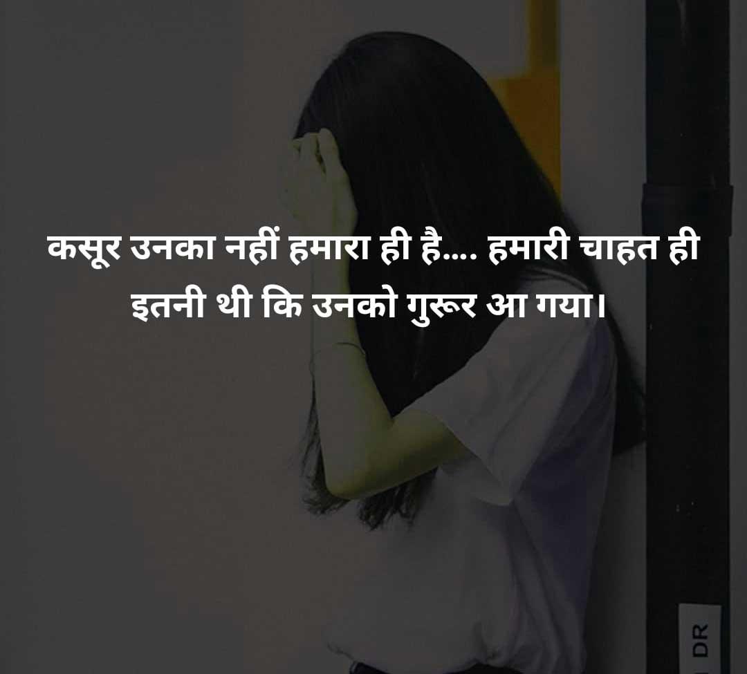 New Hindi Life Quotes Whatsapp DP Free Download