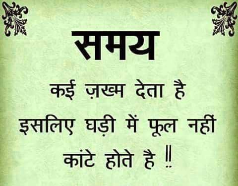 New Hindi Life Quotes Whatsapp DP Free