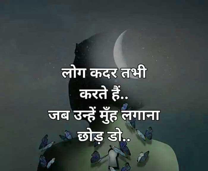 New Hindi Life Quotes Whatsapp DP Hd