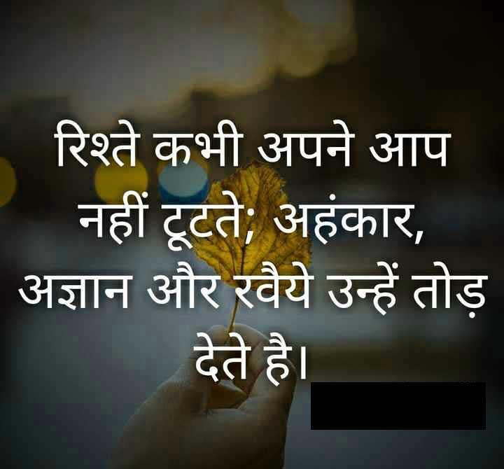 New Hindi Life Quotes Whatsapp DP Images Free