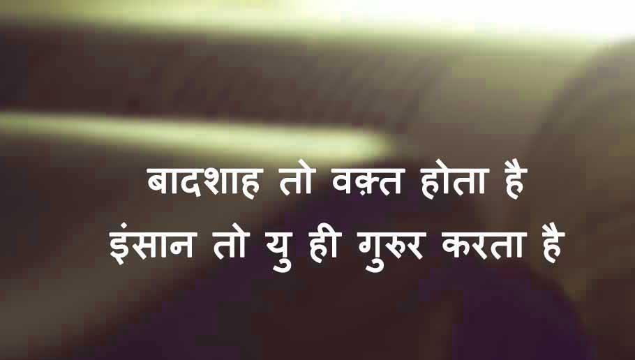New Hindi Life Quotes Whatsapp DP Images Photo