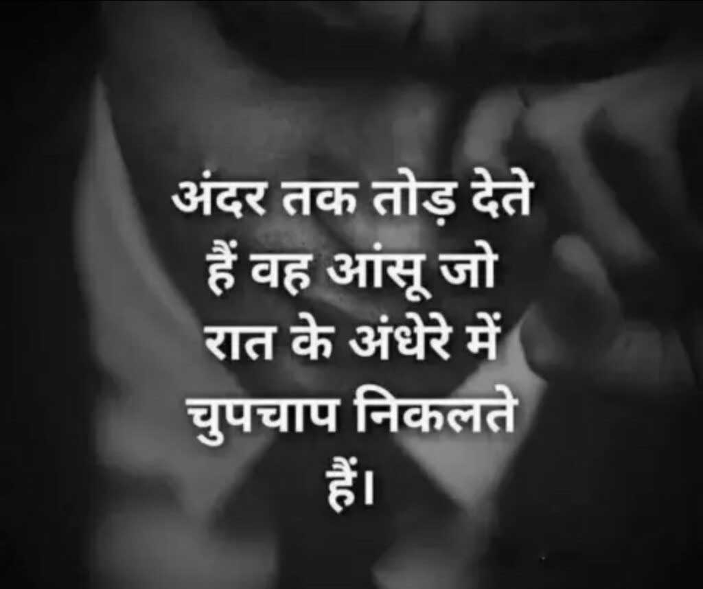 New Hindi Life Quotes Whatsapp DP PIctures