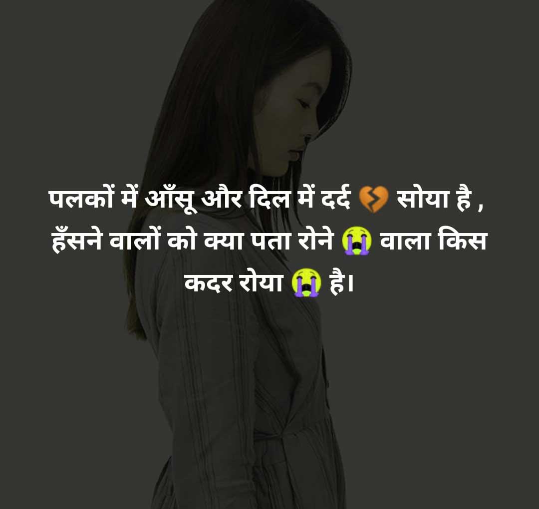 New Hindi Life Quotes Whatsapp DP Photo Free