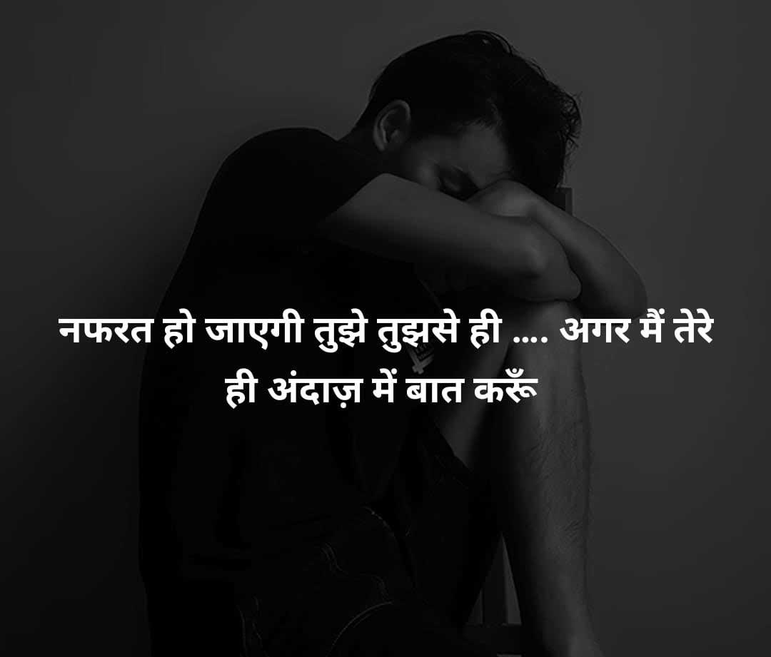 New Hindi Life Quotes Whatsapp DP Photo Hd
