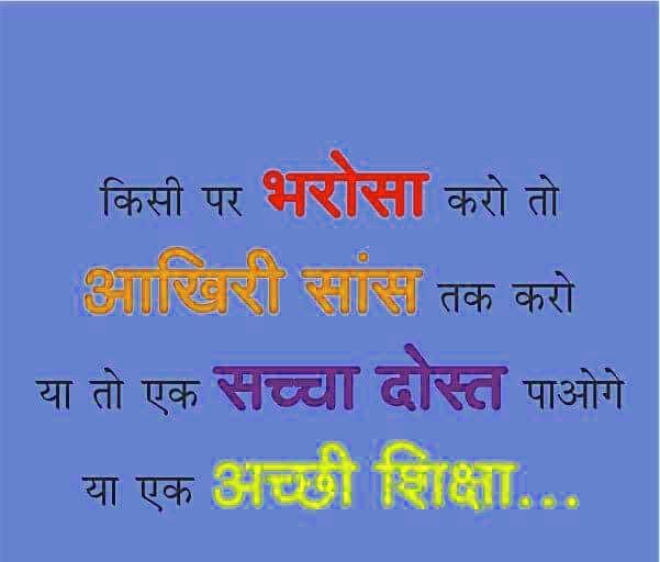 New Hindi Life Quotes Whatsapp DP Photo