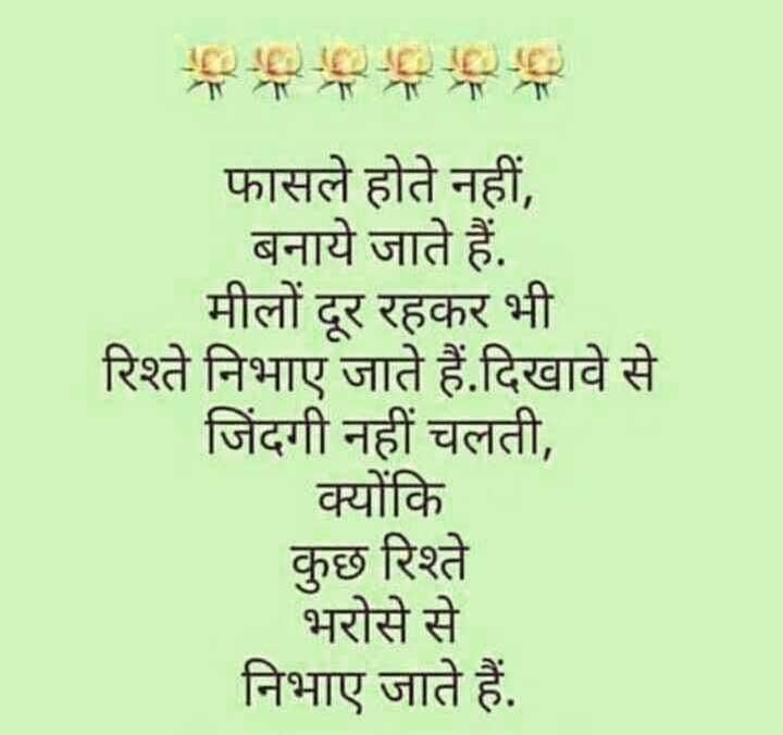 New Hindi Life Quotes Whatsapp DP Pics Free