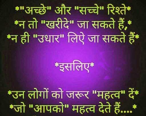 New Hindi Life Quotes Whatsapp DP Pics HD Fre