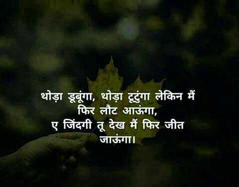 New Hindi Life Quotes Whatsapp DP Pics Hd