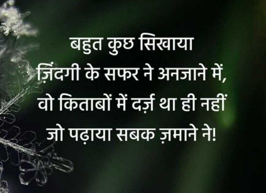 New Hindi Life Quotes Whatsapp DP Pics