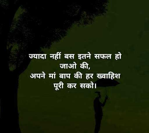 New Hindi Life Quotes Whatsapp DP Pictures Hd Free