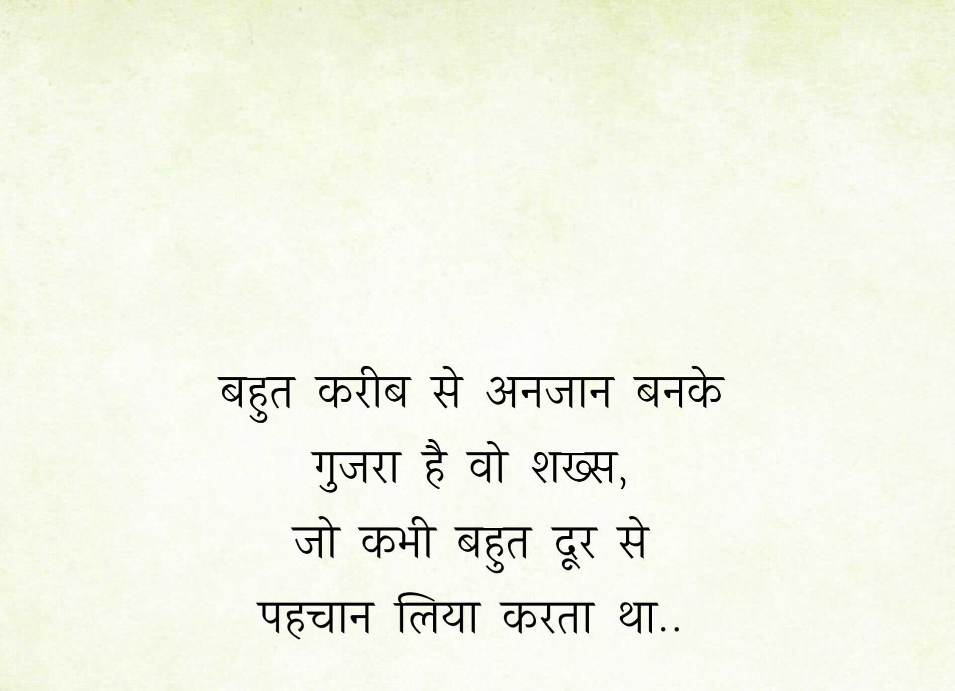 New Hindi Life Quotes Whatsapp DP Pictures Hd