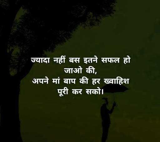 New Hindi Life Quotes Whatsapp DP Wallpaper Free