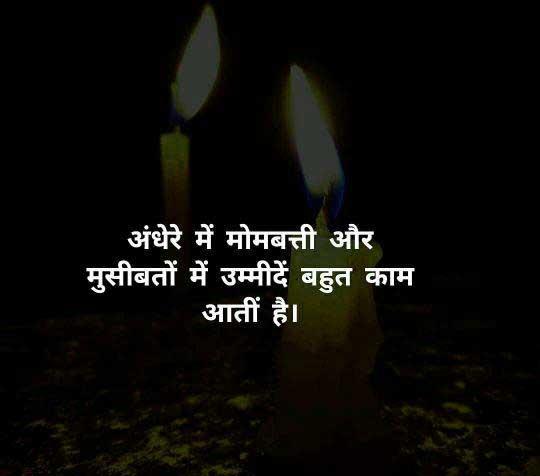 New Hindi Life Quotes Whatsapp DP Wallpaper Hd Free