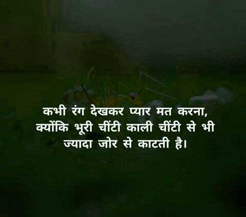 New Hindi Life Quotes Whatsapp DP Wallpaper Hd