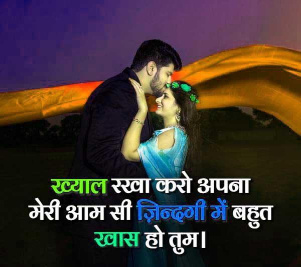 New Hindi Love Whatsapp DP Download