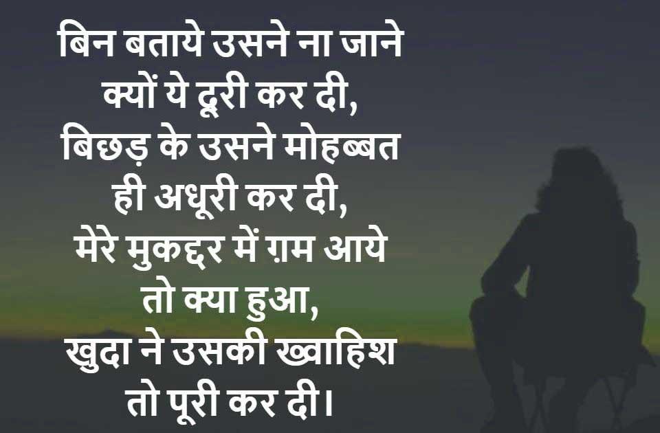 New Hindi Love Whatsapp DP Photo