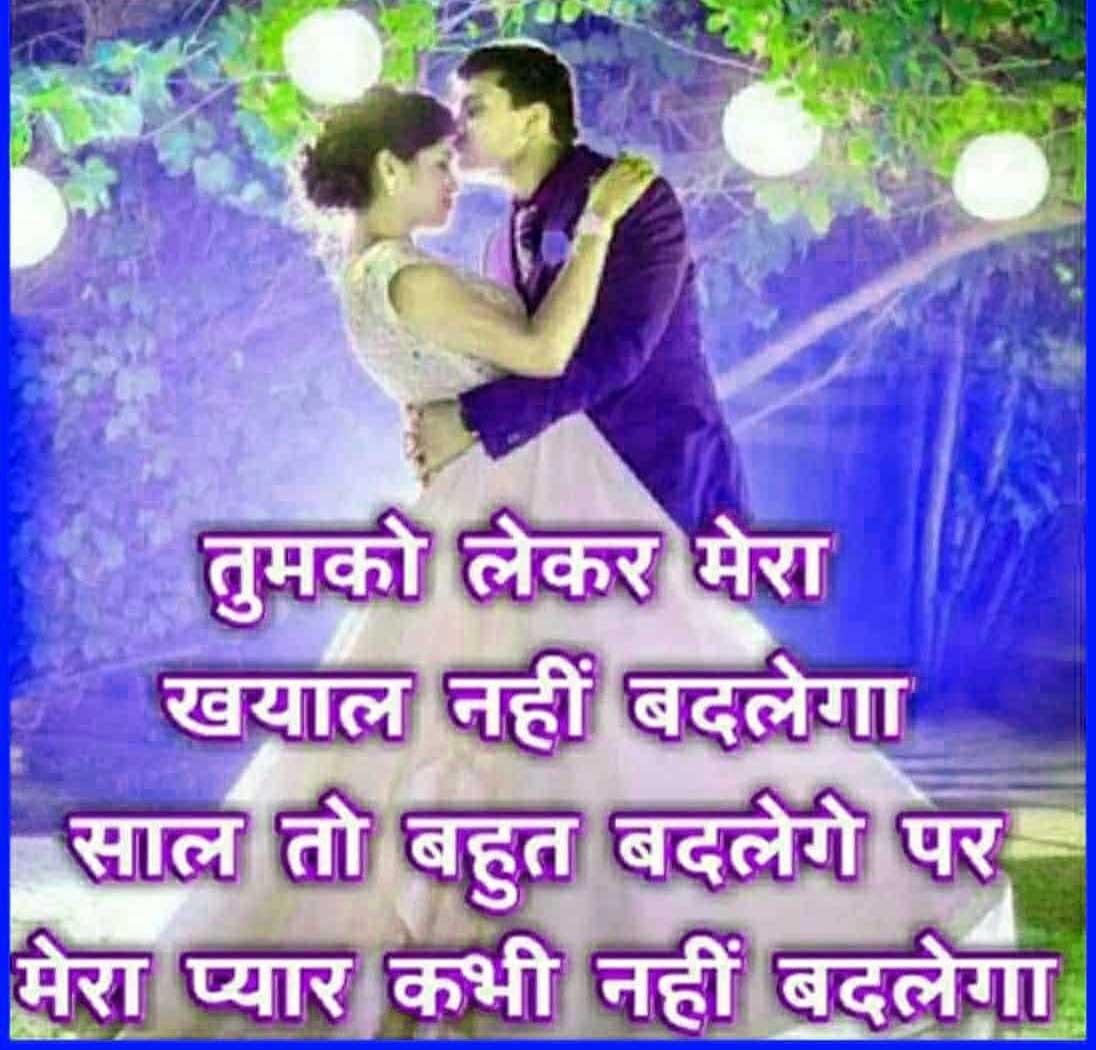 New Hindi Love Whatsapp DP Wallpaper