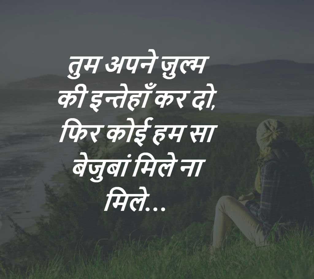 New Hindi Quotes Whatsapp DP Download Free