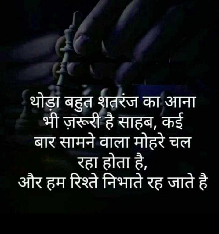 New Hindi Quotes Whatsapp DP Download Hd