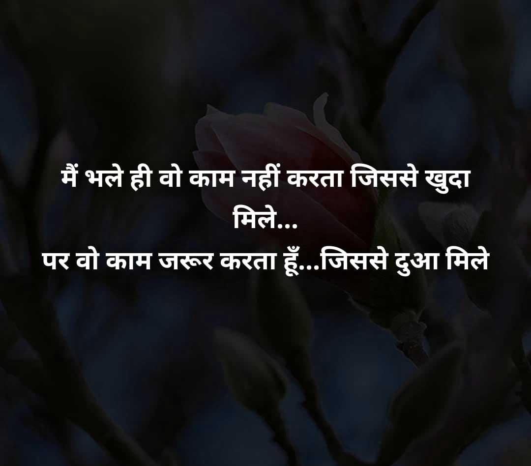 New Hindi Quotes Whatsapp DP Download Images