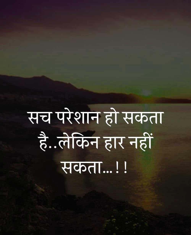 New Hindi Quotes Whatsapp DP Download