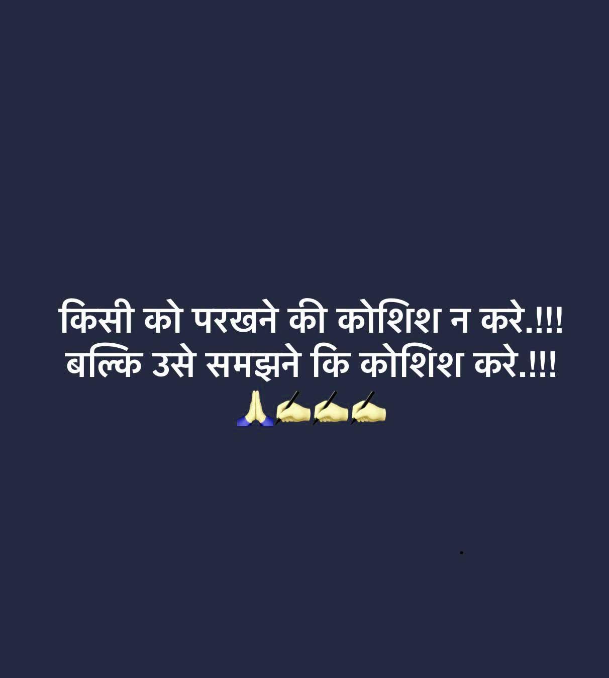 New Hindi Quotes Whatsapp DP Free