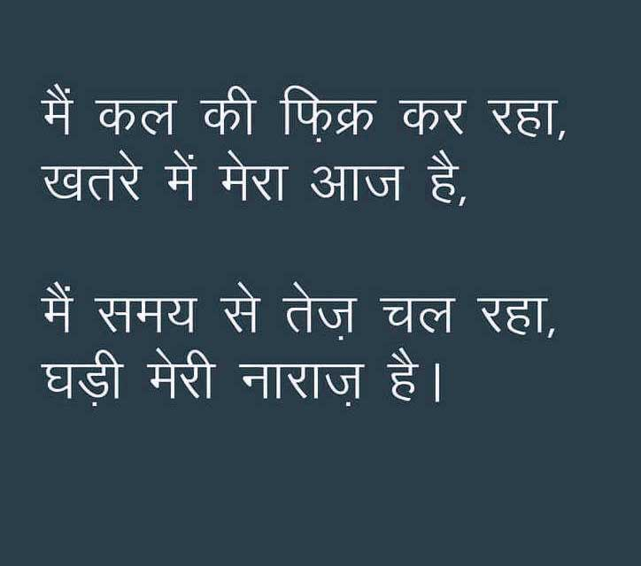 New Hindi Quotes Whatsapp DP Images Download