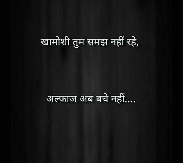 New Hindi Quotes Whatsapp DP Images Free