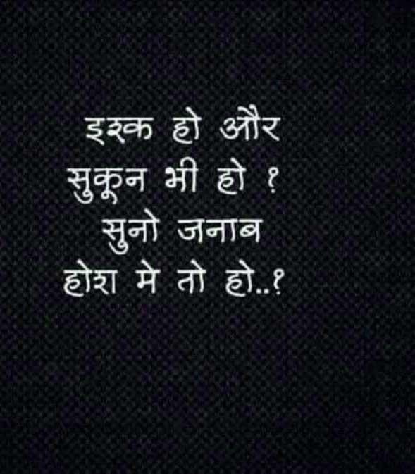 New Hindi Quotes Whatsapp DP Images Hd