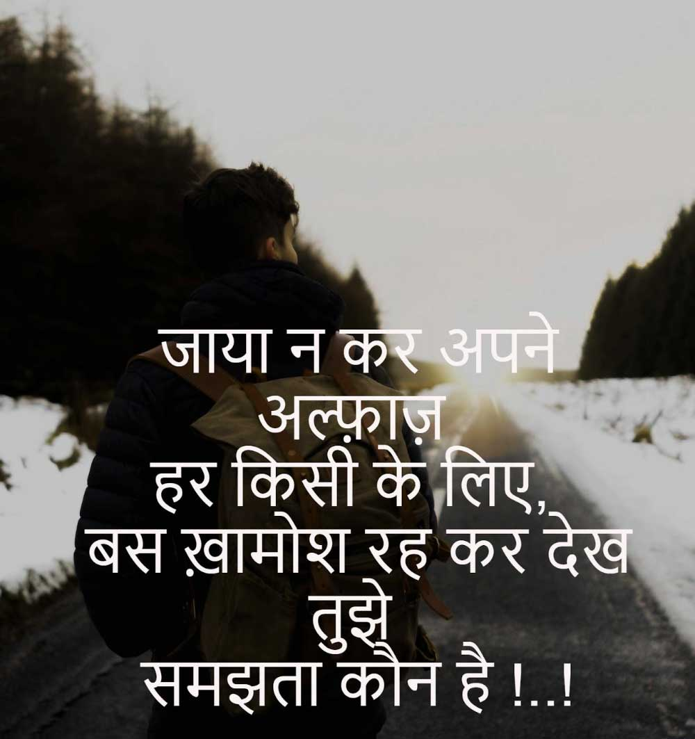New Hindi Quotes Whatsapp DP Images Photo